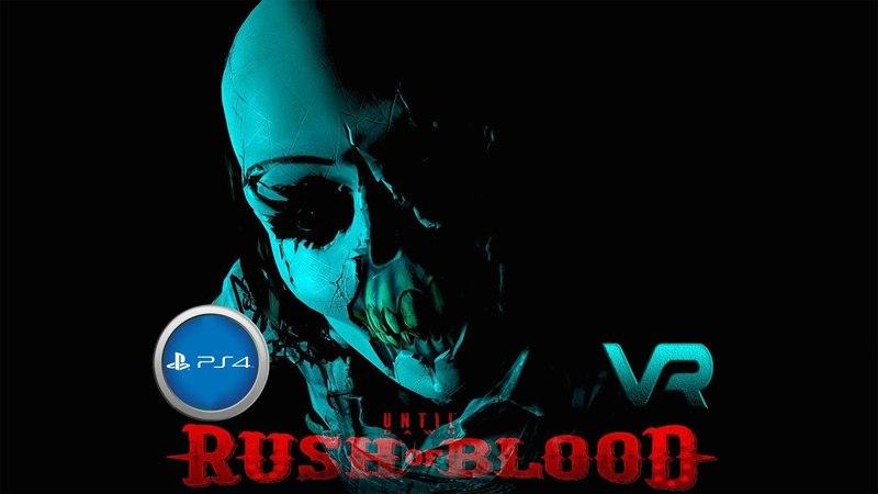 Rush of blood! Тест на сурового мужика!)НЕ ДЛЯ СЛАБОНЕРВНЫХ