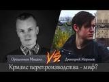 Кризис перепроизводства. Михаил Орешников vs Дмитрий Морозов