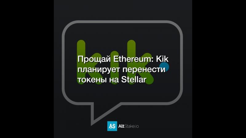 Прощай Ethereum: Kik планирует перенести токены на Stellar