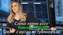 Слепое пятно Слепая зона 4 сезон 2 серия Промо с русскими субтитрами Сериал 2015