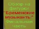 Обзор на фигурки Киндер-Сюрприз Бременские музыканты 3 часть финал