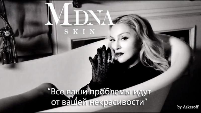 MDNA skin Все ваши проблемы идут от вашей некрасивости