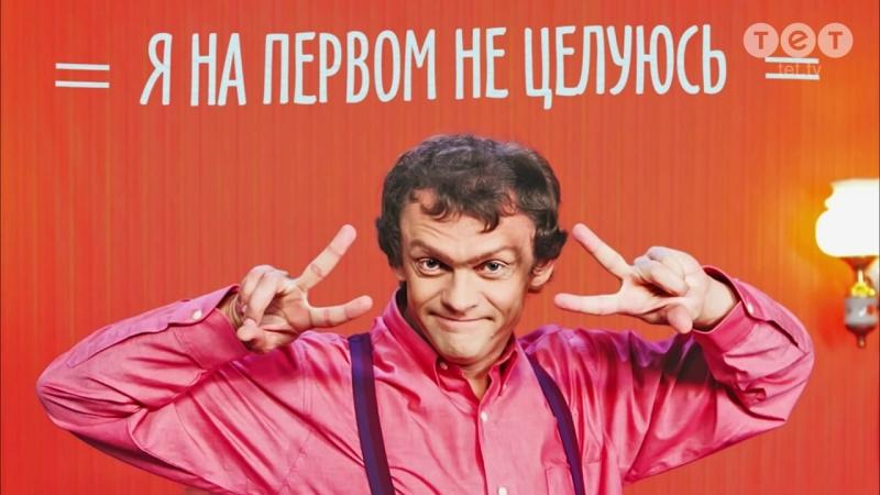 Виталька - Я на первом не целуюсь