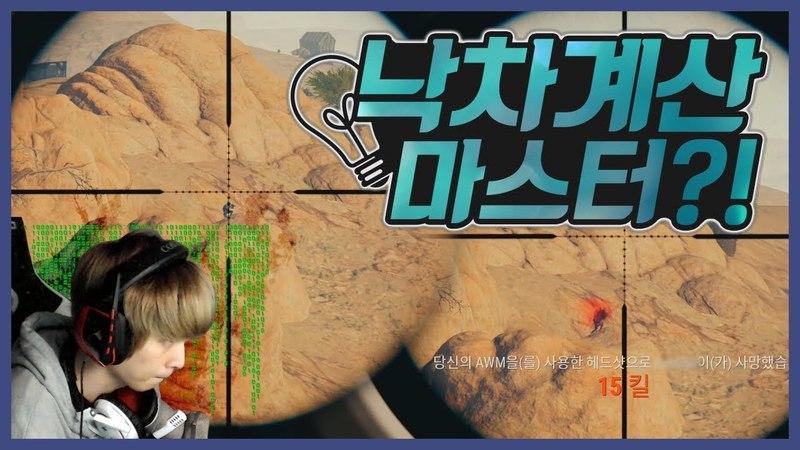 [배틀그라운드] 뜨뜨뜨뜨(DDDD) - 『삼쿼드』 잔인한 아드레날린 주사기 모션!? - 페카도 스타트