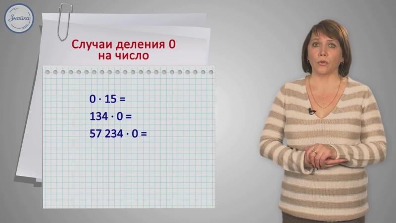 Математика 3 класс. Деление на число 1. Деление числа на само себя. Деление 0 на