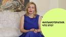 Фильмотерапия Что это Как работать с фильмотерапией Татьяна Славина