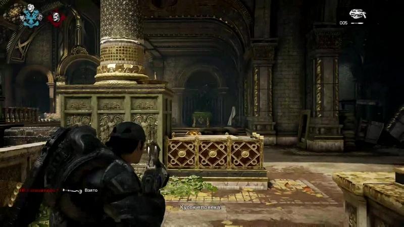 Ордисты играют в Противостояние Gears of war 4