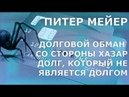 ПИТЕР МЕЙЕР ДОЛГОВОЙ ОБМАН СО СТОРОНЫ ХАЗАР