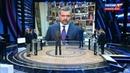 РПЦ РАЗРЫВАЕТ отношения с Константинополем 60 минут от 14 09 2018