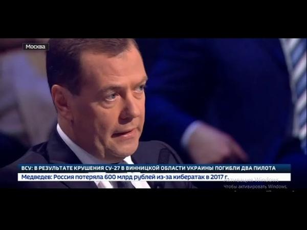 Медведев: за год кибератаки отняли у России 600 миллиардов
