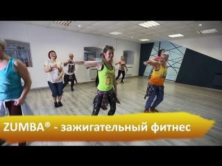 Занятие  по zumba в школе танцев драйв