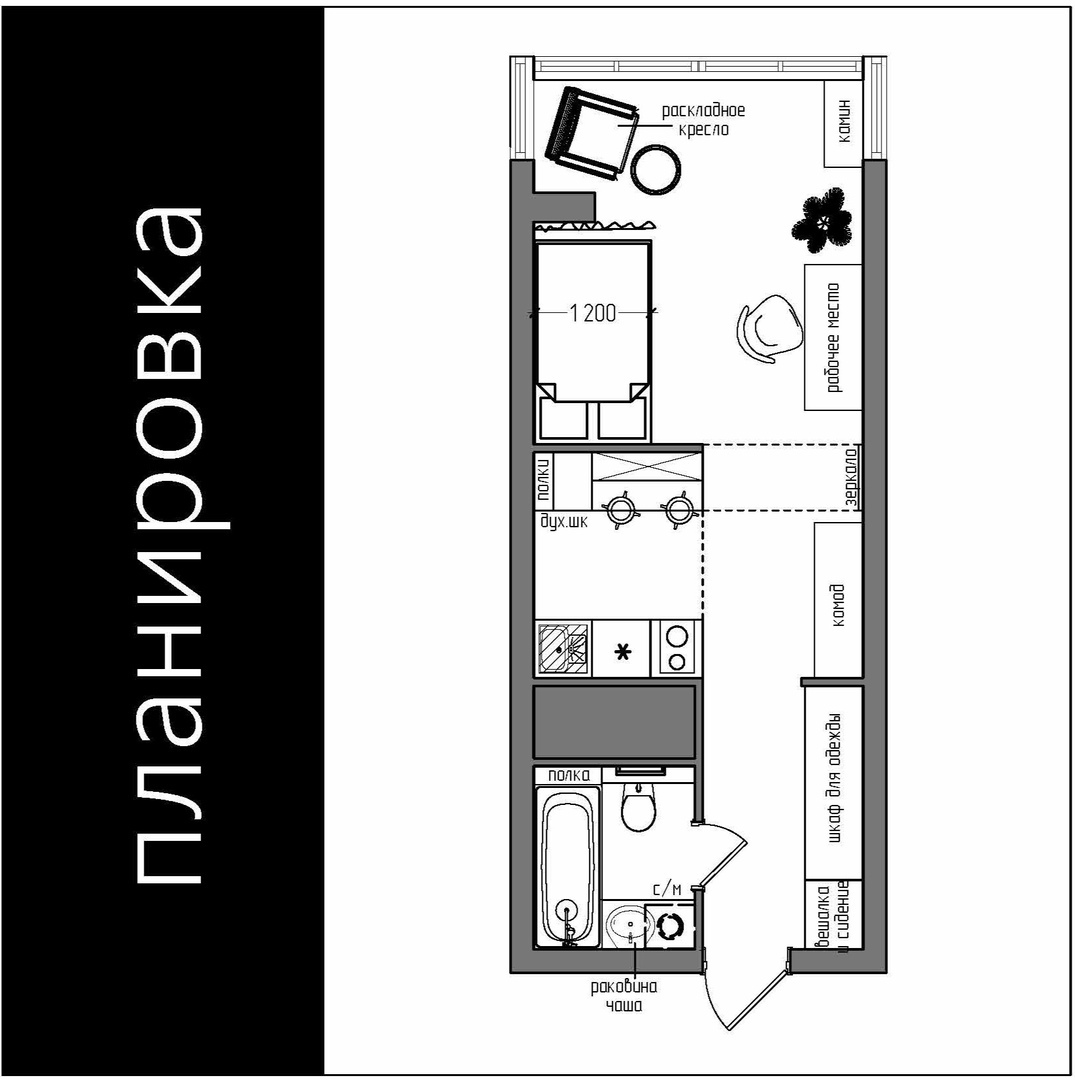 Квартира-студия (28 кв.
