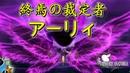 ヴァルキリーアナトミア 終焉の裁定者アーリィ加入イベント~戦 38360