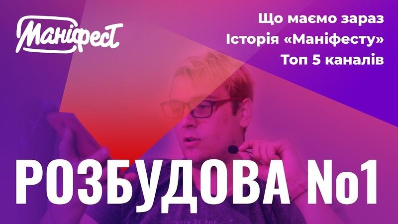 Україномовний Ютуб просто зараз що знімають, історія «Маніфесту», топ 5 каналів | Розбудова