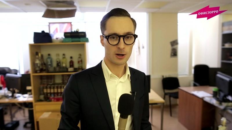 Офисзорро. Выпуск ТРАНЗАС