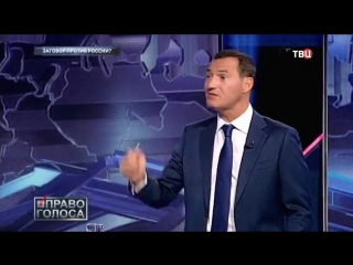 Право голоса - Заговор против России (  )