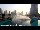 МУЗЫКА ХОРОШЕГО НАСТРОЕНИЯ +ШИКАРНЫЕ ФОНТАНЫ,,музыка Сергей Грищук