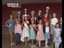 Состоялся кастинг на конкурс «Мини Мисс-Новочебоксарск-2018»