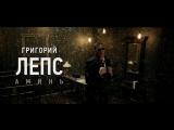 Григорий Лепс – Аминь (Премьера клипа, 2018)