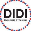 DIDI-Мужские стрижки в Самаре