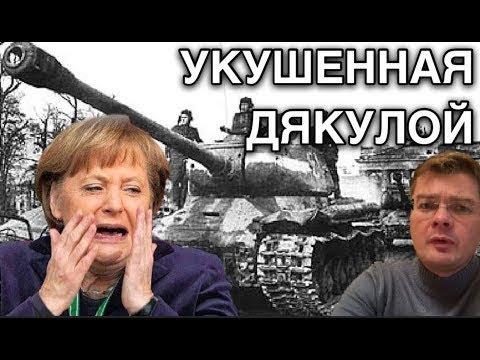 Семченко: Меркель увеличила военный бюджет, чтобы не пустить танки Путина в Берлин