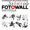 Открытие архивной выставки «Зе бэст оф FOTOWALL»