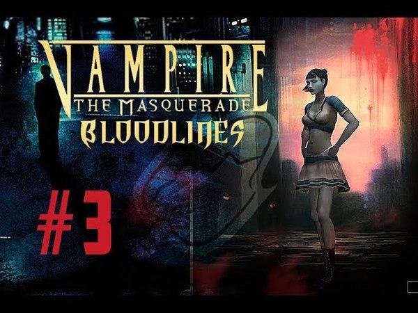 Прохождение Vampire: The Masquerade Bloodlines 3 Санта-Моника: Начало Игры