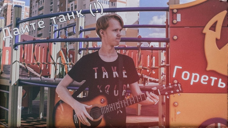 Дайте танк (!) - Гореть (acoustic cover by For now noname I Пока что ноунейм)
