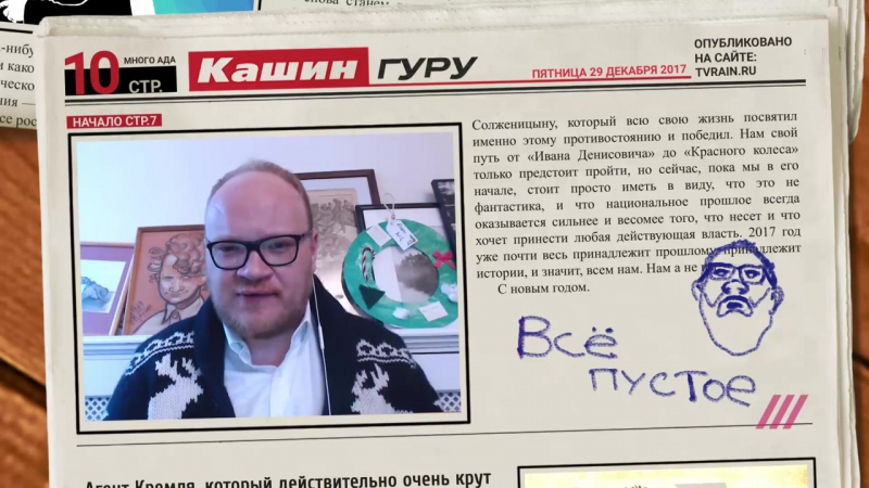 Кашин-ГУРУ. Кашин и слова года - когда молодежь снова выйдет на протест, человеческое лицо Сечина, и как взломать голову Путина
