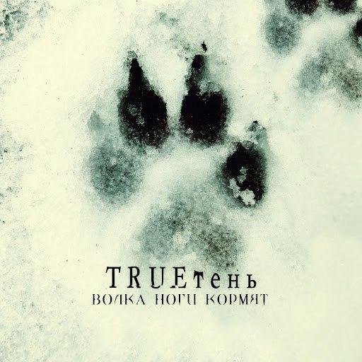 TRUEтень альбом Волка ноги кормят