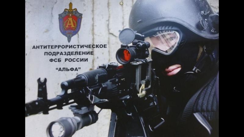 Клип АЛЬФА ЭЛИТА СПЕЦНАЗА