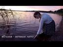 яблоня вечное лето unofficial video