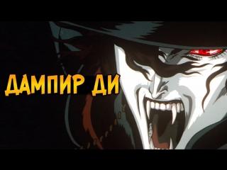 Звездный Капитан Дампир Ди из аниме Охотник на вампиров Ди (способности, характер, происхождение)