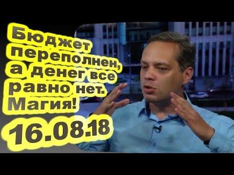 Владимир Милов - Бюджет переполнен, а денег все равно нет. Магия! 16.08.18