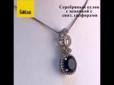 Серебряный кулон с цепочкой с синт. сапфирами