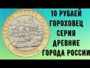 Гороховец 10 рублей Серия Древние города России