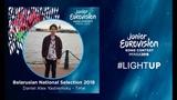 Junior Eurovision 2018 - Daniel Alex Yastremsky - Time (JESC 2018, Belarus, National Selection)