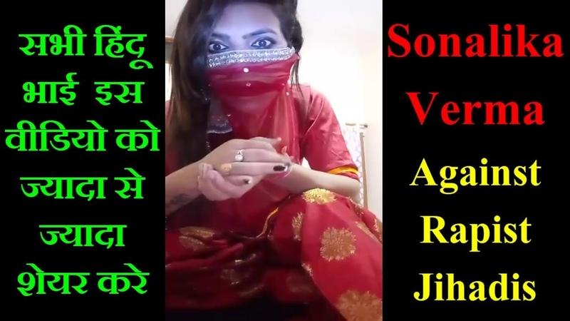 Sonalika Verma Against Rapist Jihadis