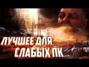 ИГРЫ ДЛЯ СЛАБЫХ ПК - СТАЛКЕР Тень Чернобыля - 2