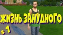 ✨The Sims4 Жизнь Занудного✨ Let's Play летсплей на русском