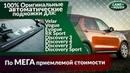 Оригинальные автоматические подножки (пороги) для Land Rover/Jaguar