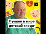 Лучший детский хирург Юрий Козлов