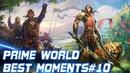 Prime WorldBest moments10 Ох уж эти баги