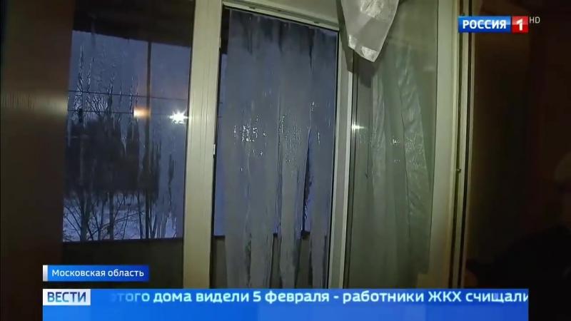 Россия 24 - С угрозой для жизни: подмосковное Пушкино превратилось в ледяное царство - Россия 24