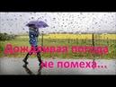 Дождливая погода не помеха - Христианский Рассказ