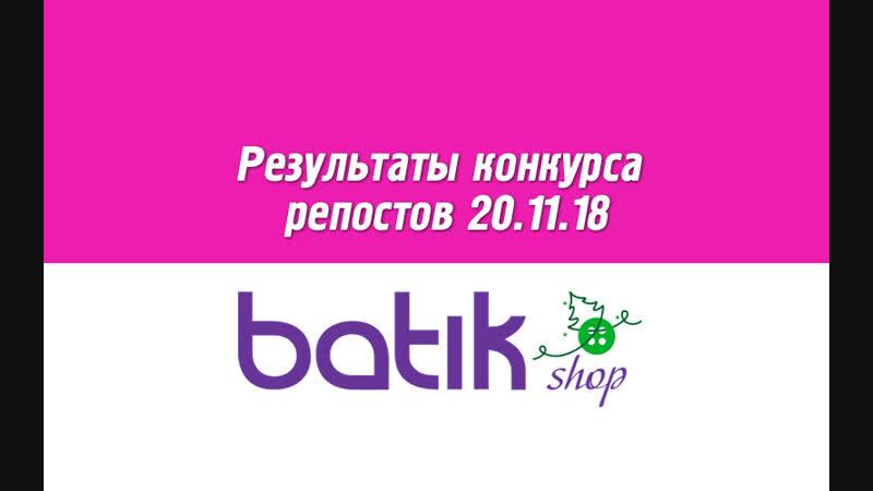 Результаты конкурса репостов от Батика 20.11.18