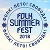 FOLK SUMMER FEST 2018: 20, 21 и 22 июля