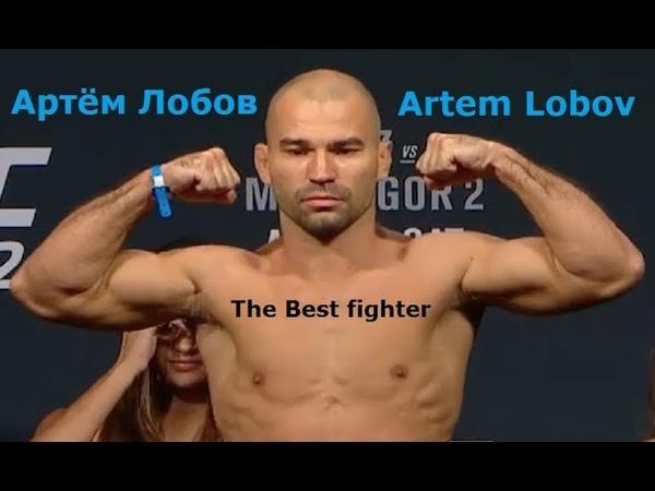Лучший боец мира Артём Лобов Highlights Artem Lobov