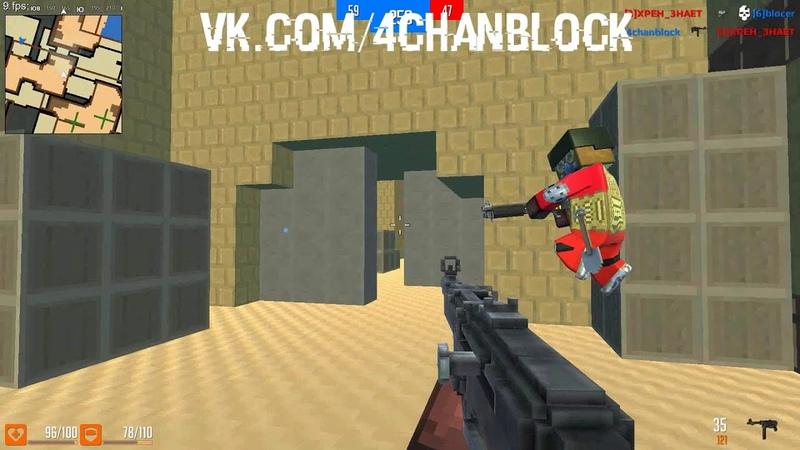 Новая Блокада шикарна! SpeedHack! vk.com/4chanblock
