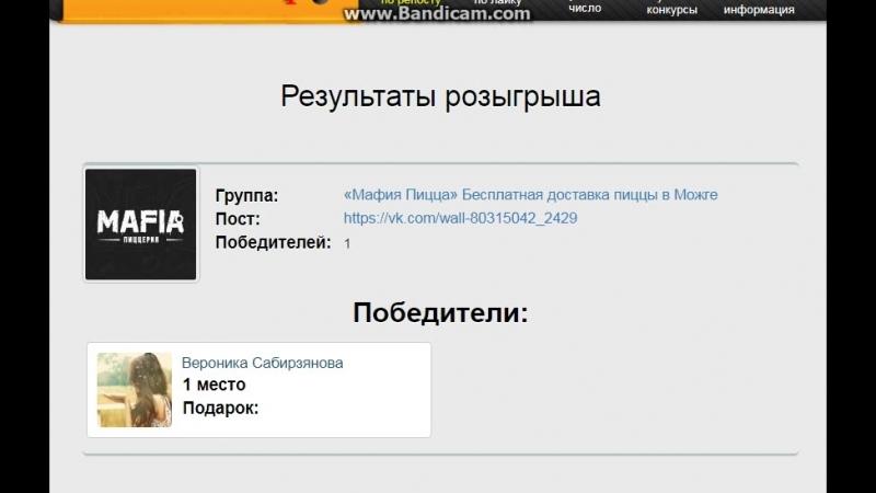 Нашем победителем стала.....Вероника Сабирзянова (Лошкарёва). Поздравляем Вас